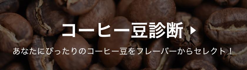 コーヒー豆診断